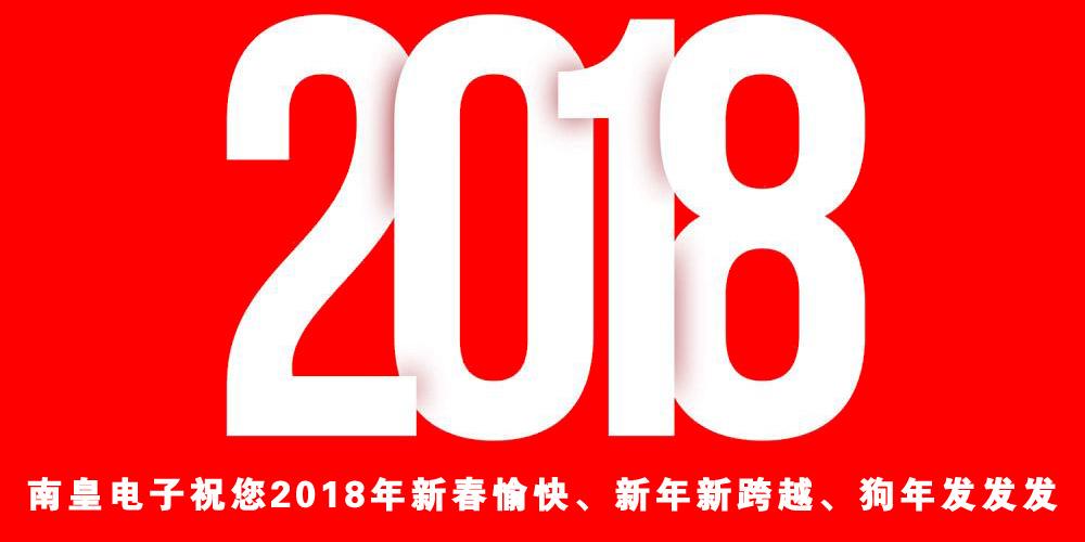 IC电子元器件领先供应商南皇电子祝您2018年狗年新春愉快,狗年发发发!
