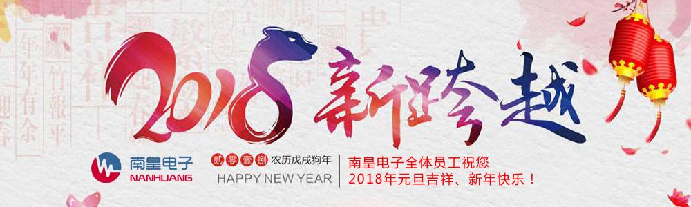 2018年元旦即将到来,IC行业先驱供应商南皇电子祝您2018年元旦快乐!