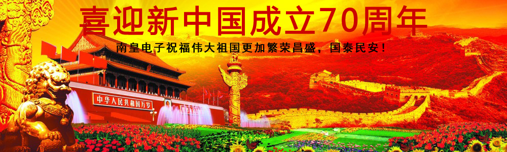 祝福新中国成立70周年,IC供应商南皇电子祝福伟大祖国母亲繁荣昌盛,永远富强!