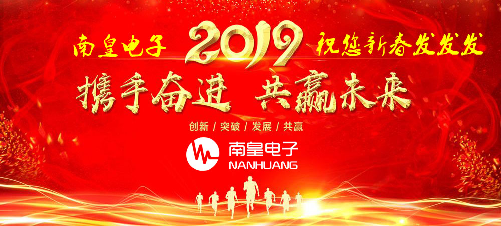 2018年已经过去,南皇电子将在2019年将继续努力,只为成为您最可靠的IC供应商!2019年新年快乐!