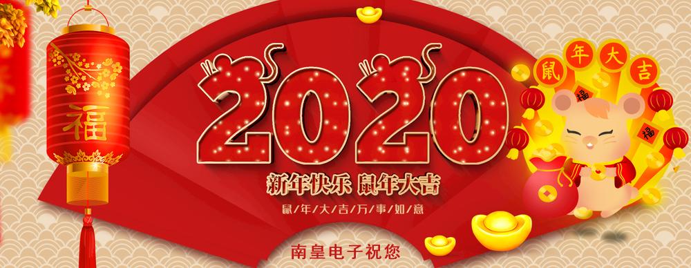2020年已经来到,已走过十年风雨的南皇电子继续做您最优质的IC供应商!新年快乐!