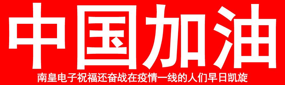 中国加油!IC供应商南皇电子祝福奋战在疫情一线的人们早日凯旋!