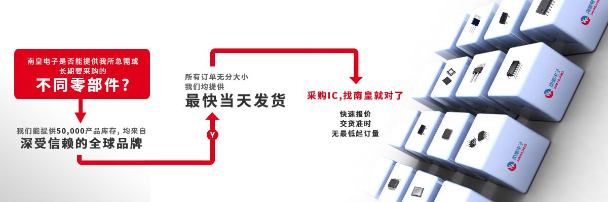具备深厚代理资质的IC供应商-深圳市南皇电子有限公司